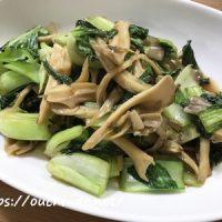 小松菜と舞茸のオイスターソース炒め