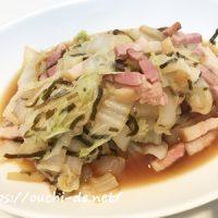 白菜とベーコンの塩昆布煮