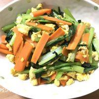 小松菜とにんじんの卵炒め
