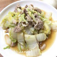 豚バラと白菜のうま煮